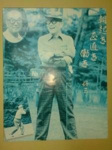 mukashi