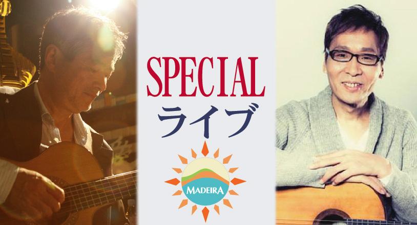 中村善郎、木村純 ボサノバSPECIAL LIVE