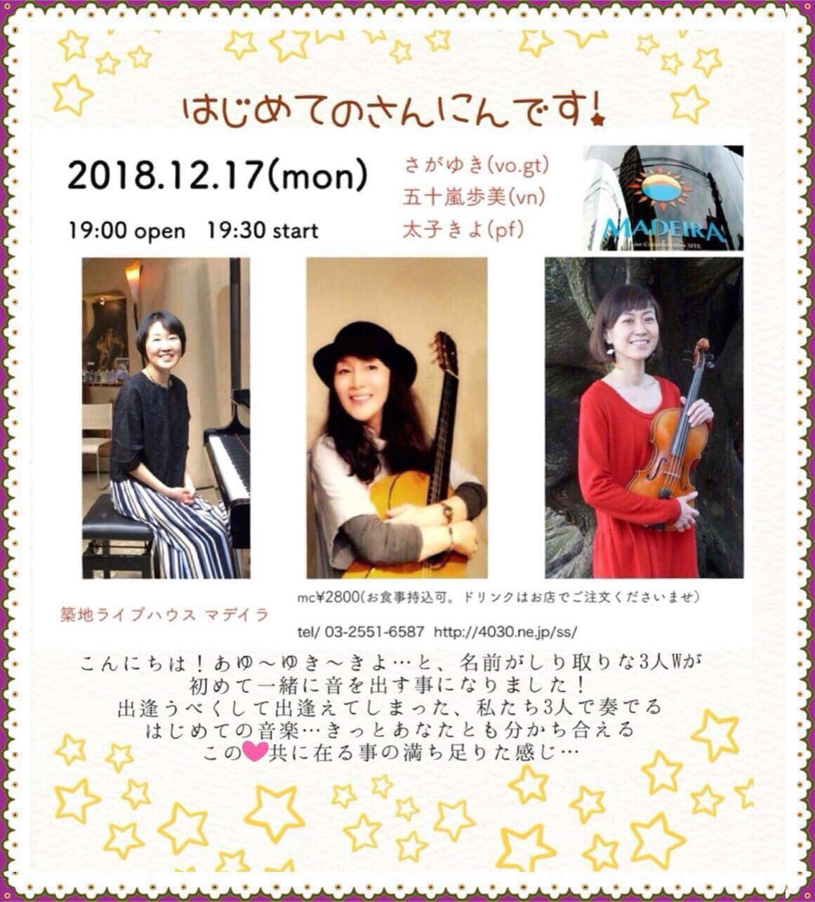 あゆきよ宇宙的三姉妹クリスマスライブ!